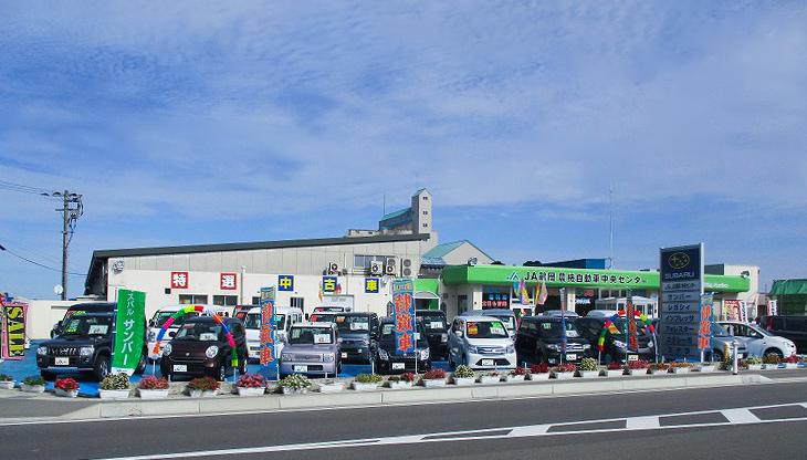 JA鶴岡 農機自動車中央センター