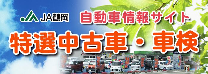 JA鶴岡 自動車情報サイトへ
