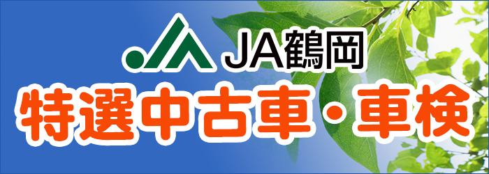 JA鶴岡 自動車中央・西郷センター