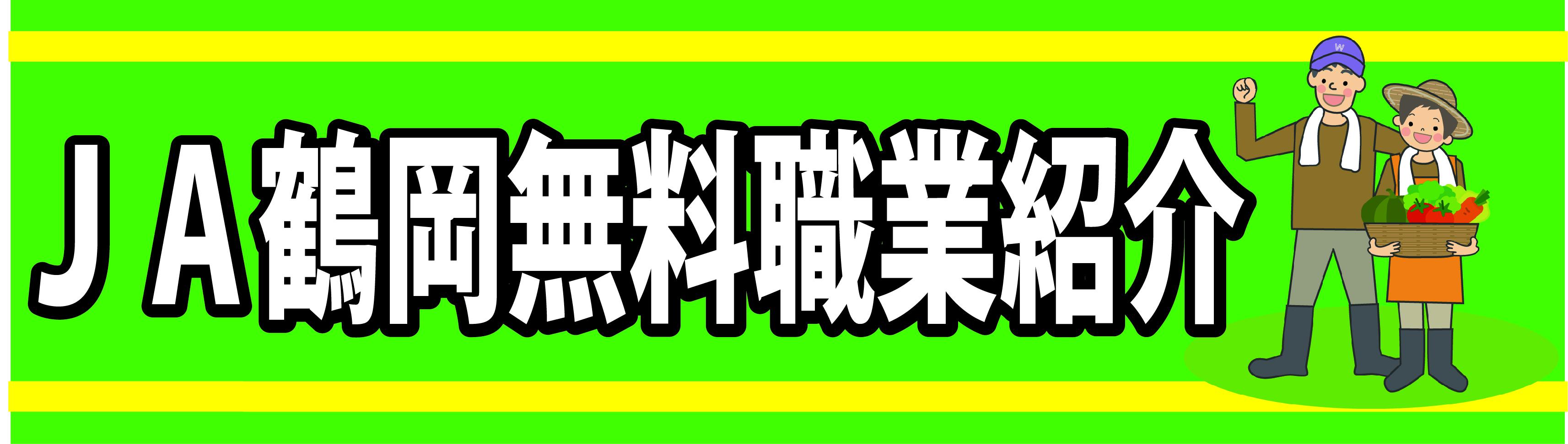 JA鶴岡無料職業紹介