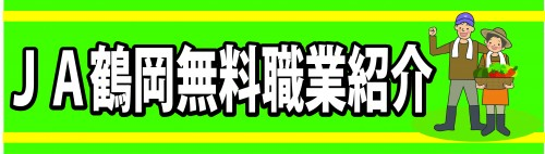 banner_muryosyokugyosyokai