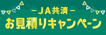 JA共済お見積りキャンペーン